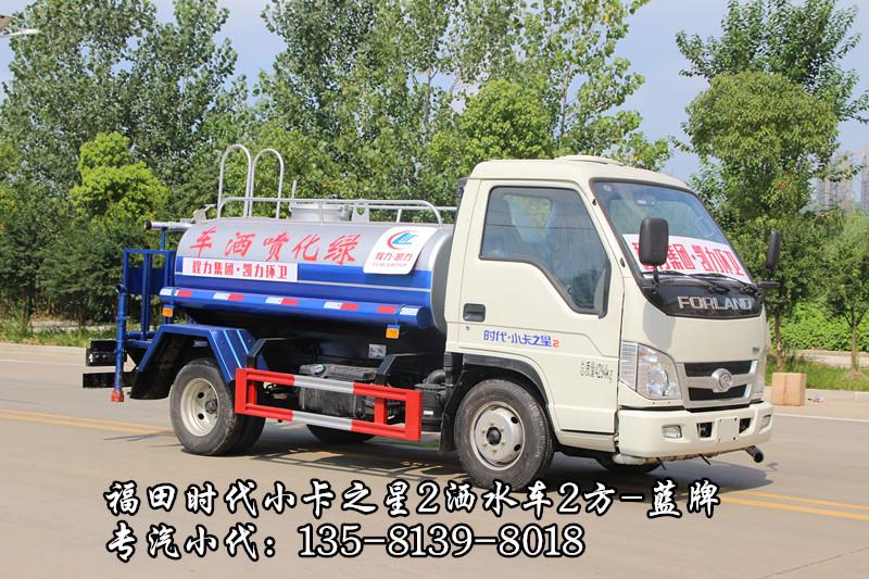 福田2方yabo334图片